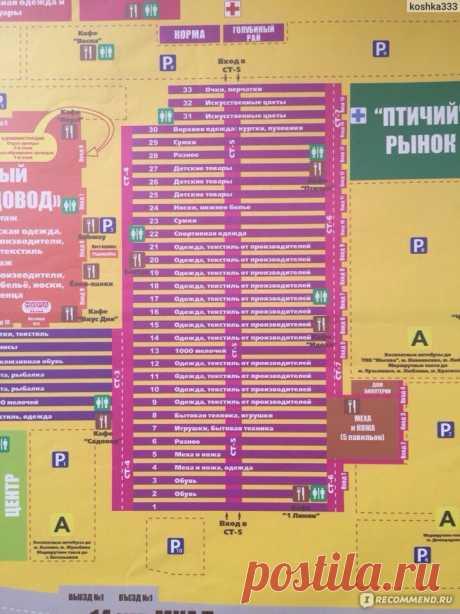 садовод рынок москва официальный сайт схема рынка по номерам точек: 9 тыс изображений найдено в Яндекс.Картинках