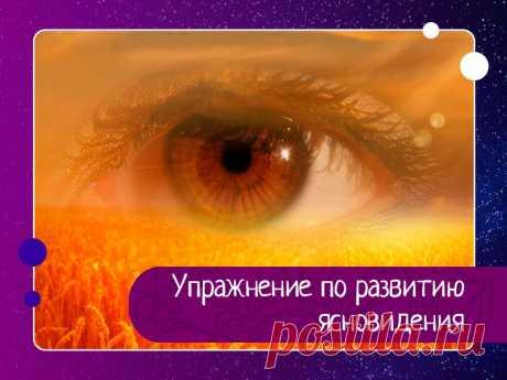Упражнение по развитию ясновидения — Эзотерика, психология, философия