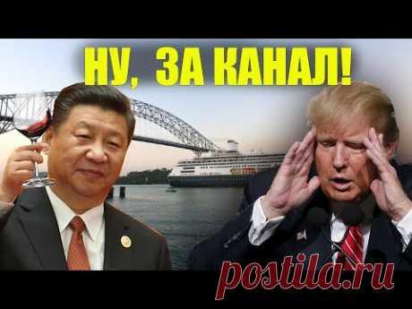 Китай уничтожает Панамский канал! США В ШОКЕ! - YouTube