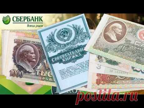 Пенсии 100%ная Компенсация Советских Вкладов а Так Же Выплаты по Ценным Бумагам СССР