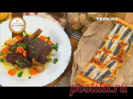 Кулинарная академия Алексея Суханова. Выпуск 4