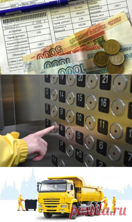 В каких случаях можно не оплачивать услуги консьержа, лифта и домофона