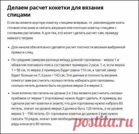 Вязание. Всем, кто вяжет, дарю старые идеи для новых работ   101секрет   Яндекс Дзен