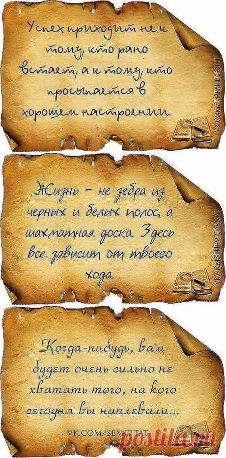 Психолог советует. Маленькие большие мудрости | ПолонСил.ру - социальная сеть здоровья