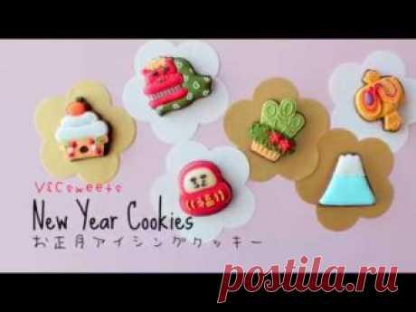 【 New Year Cookies 】お正月のアイシングクッキー