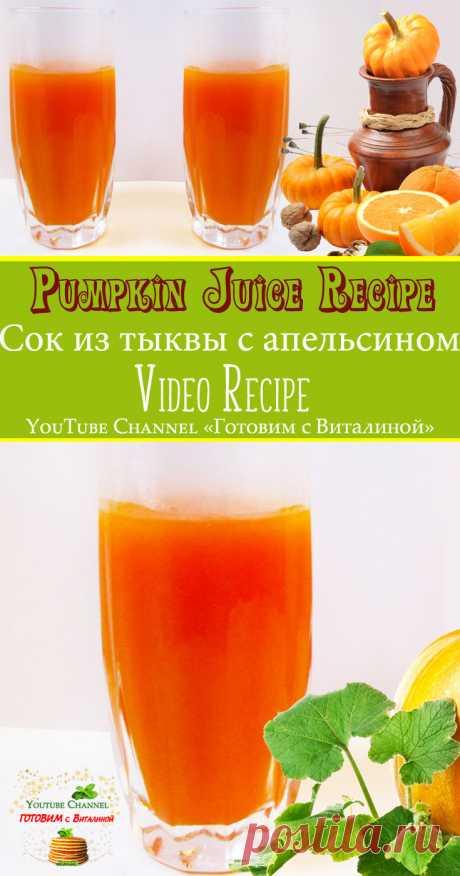 Сок из тыквы с апельсином. Тыквенный сок на зиму в домашних условиях. Знаменитый напиток из «Гарри Поттера». Кухня Гарри.   #тыква #сок #напиток #изтыквы #гаррипоттер #рецепт #Рецепты #чтоприготовить #Кулинария #готовимсвиталиной