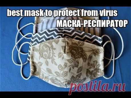 МАСКА-РЕСПИРАТОР С КАРМАШКОМ ДЛЯ ФИЛЬТРОВ.best mask to protect from virus