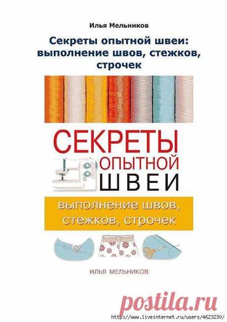 """Мельников И. """"Секреты опытной швеи выполнение швов, стежков, строчек"""" 2012."""