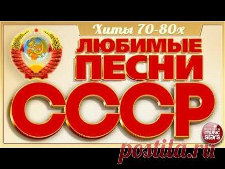 Las CANCIONES QUERIDAS de la URSS ✬ los HITS DE ORO 70-80х ✬ las CANCIONES QUE SÉ TODO ✬