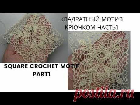 Easy openwork square crochet motif Part1 Легкий ажурный квадратный мотив крючком Часть1
