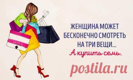 20 блистательных открыток о непостижимой женской сущности: ↪ Да!