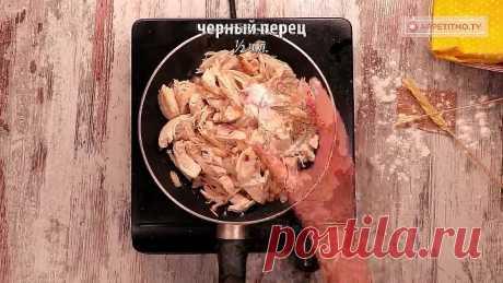 Больше никаких грустных рецептов! Самый необычный рецепт с куриной грудкой.