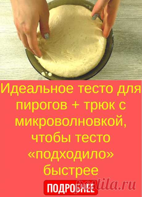Идеальное тесто для пирогов + трюк с микроволновкой, чтобы тесто «подходило» быстрее