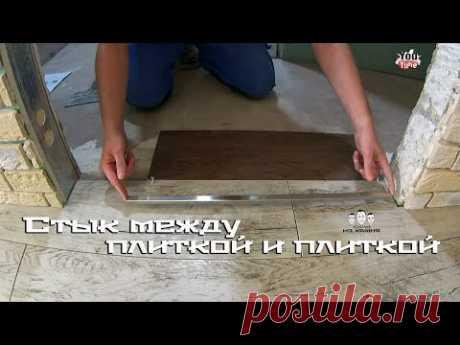 Как красиво оформить стык плитки с другой плиткой