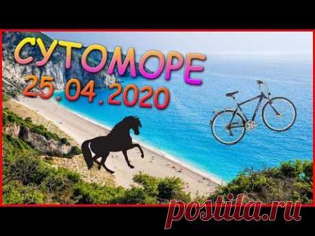 Сутоморе 25 04 2020 - YouTube