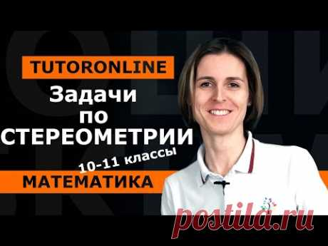 Математика | Задачи по стереометрии. ЕГЭ (10-11 класс)