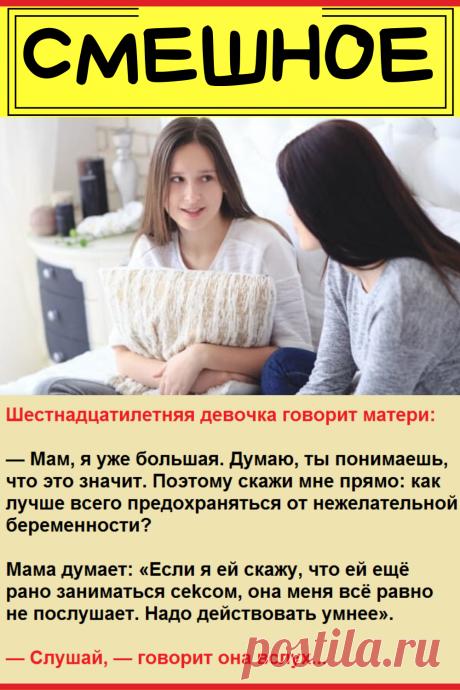Девочка спросила у мамы как ей прeдо xpaнятьcя, если что... В итоге, вот, что сказала мама и вот, что произошло!