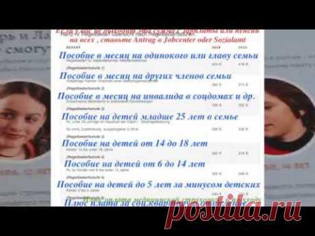 СОЦИАЛЬНЫЕ ПОСОБИЯ В ГЕРМАНИИ. ВЫПЛАТЫ ДЕТЯМ. ДЕТСКИЕ ПОСОБИЯ ГЕРМАНИИ #Pflegegeld # #oldenburgru - YouTube