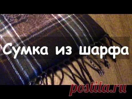 ПЕРЕДЕЛКА / Лёгким движением руки шарф превращается в элегантную сумку!