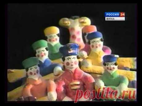 1997  Живая сказка  Мастерица дымковской игрушки З В Пенкина