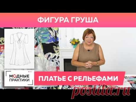 Фигура «Груша». Шьем красивое платье с рельефами на сложную фигуру. Часть 1. Моделирование платья.