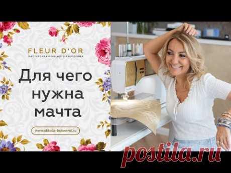 Для чего нужна мачта? Разматыватель нити швейной машинки. Урок 36 | Valentina Bukeeva