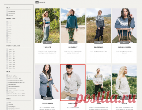 Местá надо знать: где искать крутые модели для вязания   Будет связано!   Яндекс Дзен