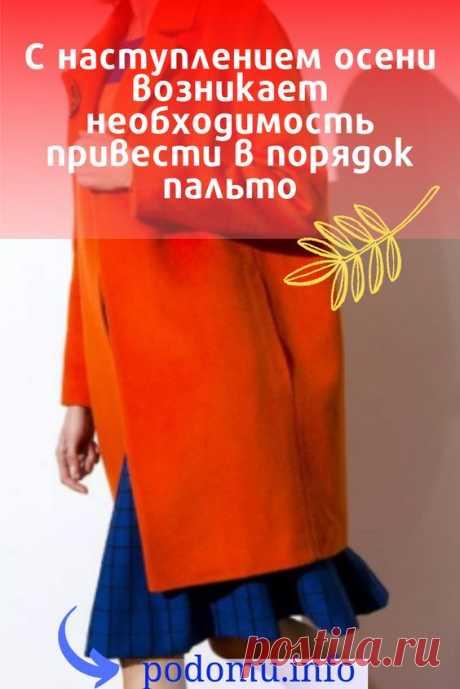 Шерстяное пальто — очень популярная одежда как среди женщин, так и мужчин. Оно не только отлично смотрится, но и прекрасно в носке. Уход за такой одеждой очень трепетный, поэтому необходимо ознакомиться со всеми правилами: как его правильно чистить, как по гладить пальто в домашних условиях и хранить. Обязательно обратите своё внимание на тип ткани и только после этого приступайте к уходу за вещью. #пальто#утюг#глажка#осень#уходзапально#модапальто