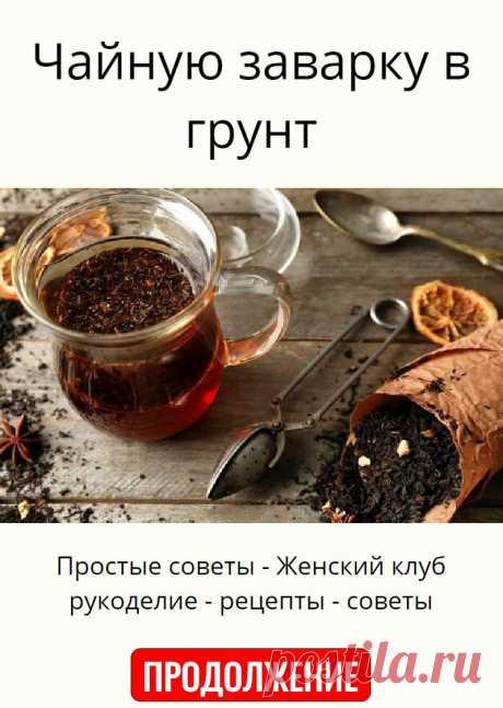 Чайную заварку в грунт