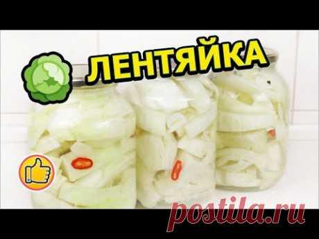 Маринованная Капуста Лентяйка на Зиму | Pickling Cabbage