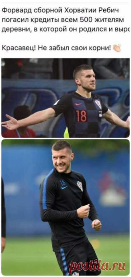 Игрок сборной Хорватии погасил кредиты всех жителей своей родной деревни!