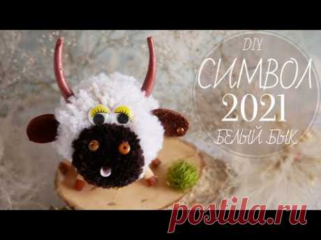 СИМВОЛ 2021 ГОДА БЫЧОК ИЗ ПОМПОНОВ / 2021 SYMBOL POMPON BULL