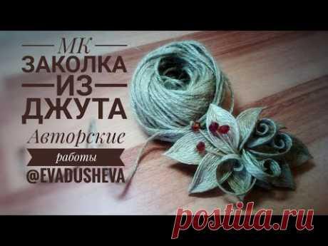 """МК-Заколка из джута """"EVA"""" @evadusheva /Jute craft/ filigree /авторская работа ©2019"""