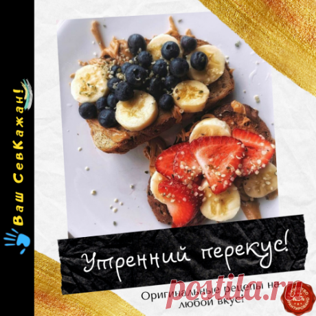 Утренний перекус, от интернет-магазина СевКажан ⠀⠀⠀⠀⠀⠀⠀⠀⠀⠀⠀⠀⠀⠀⠀⠀⠀⠀⠀⠀⠀⠀⠀⠀⠀⠀⠀⠀⠀⠀⠀⠀⠀⠀⠀⠀⠀⠀⠀⠀⠀⠀⠀⠀ У нас сегодня рецепт вкусного и полезного утреннего перекуса. Но также можно полакомится и в течение дня.