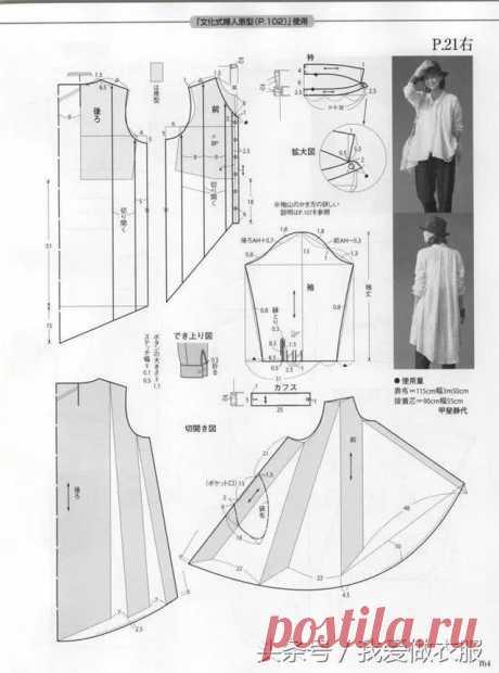 Японские выкройки блуз (трафик) / Простые выкройки / ВТОРАЯ УЛИЦА - Выкройки, мода и современное рукоделие и DIY