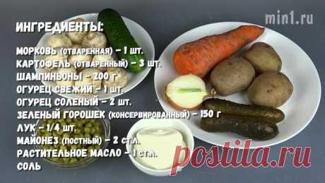 Постный ОЛИВЬЕ Рецепт любимого салата