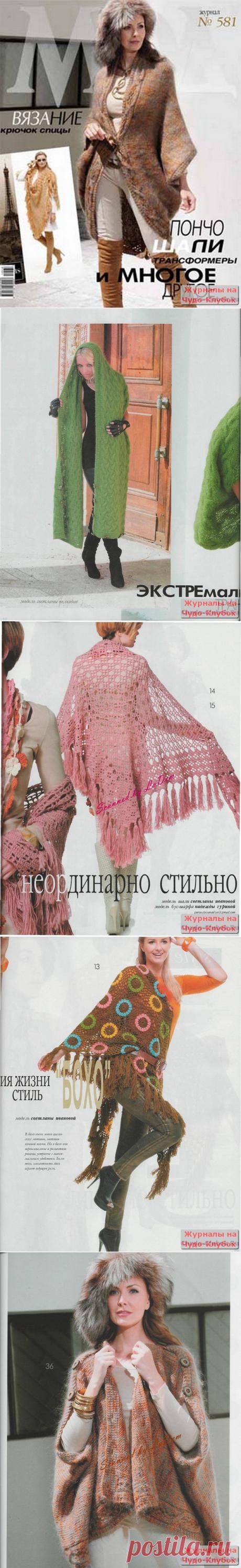 Журнал мод 581 2014 (пончо, шали, трансформеры) |