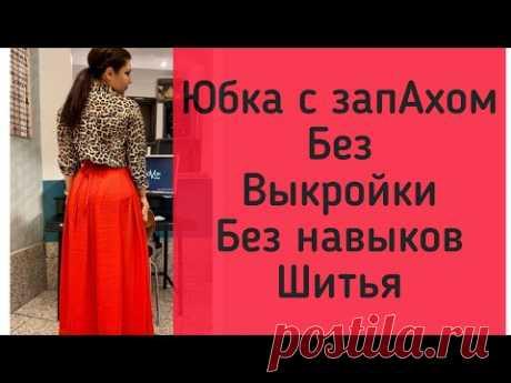 Как сшить юбку с запахом без выкройки , без застёжек на завязках Пошаговая инструкция - YouTube