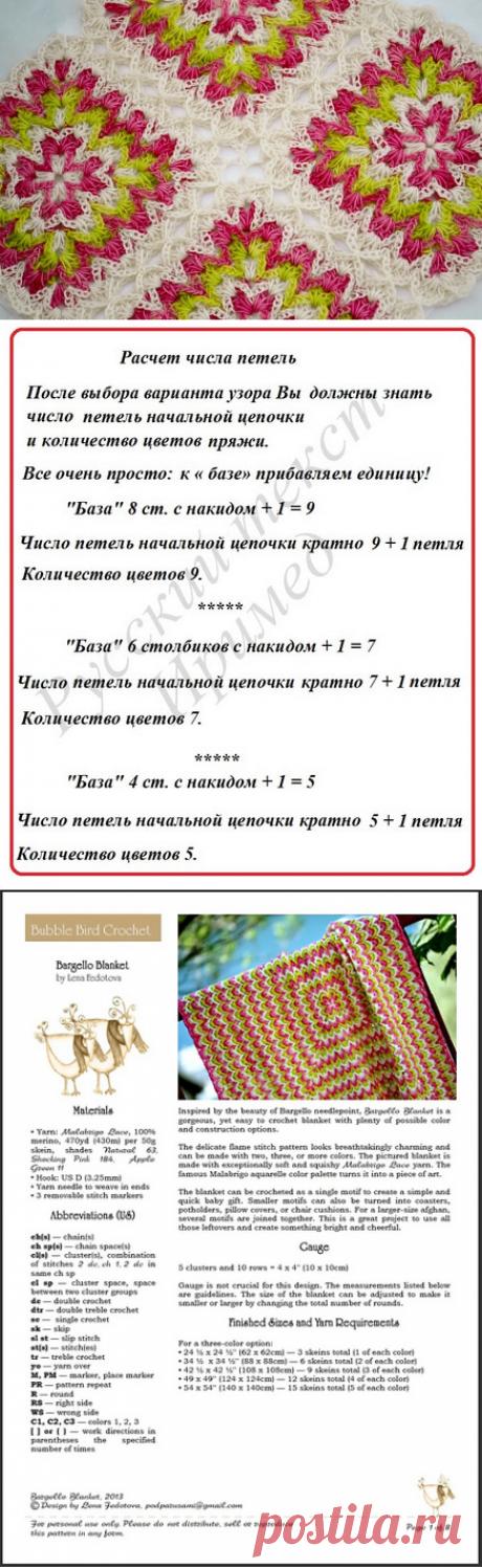 Вязание узора, имитирующего вышивку барджело — Делаем руками