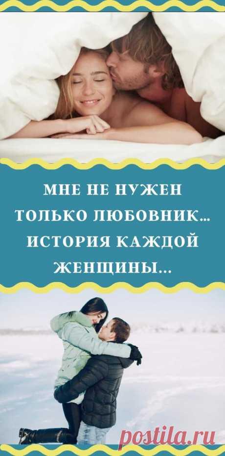 Мне не нужен только любовник… История каждой женщины...