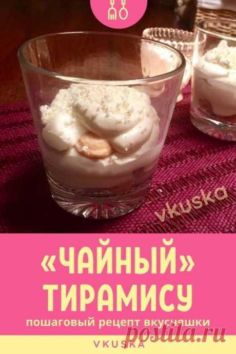 Супер простой рецепт десерта в стакане, который совсем не требует ни времени, ни усилий! Это тирамису готовится без яиц. 📝Подписывайся, чтобы не пропускать новые вкусные рецепты