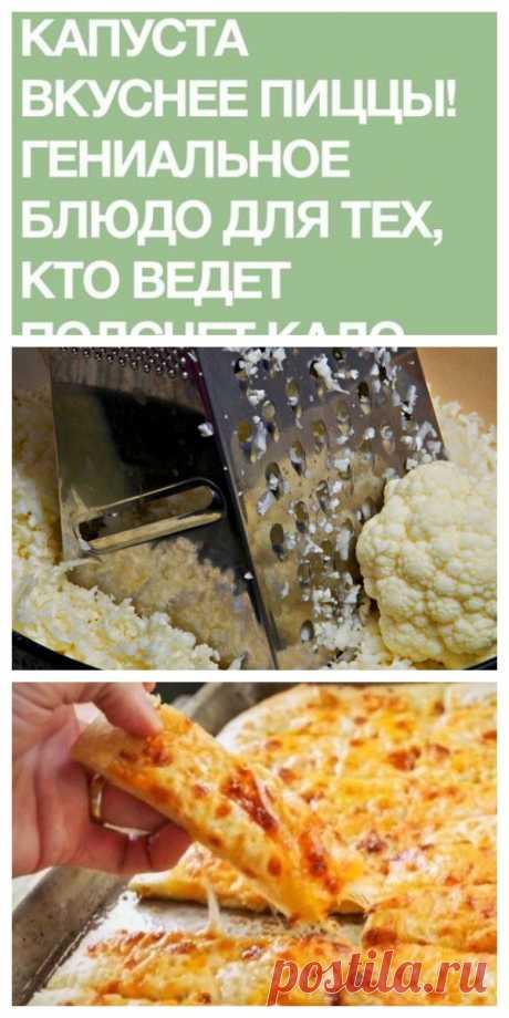 Капуста вкуснее пиццы! Гениальное блюдо для тех, кто любит капусту