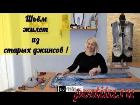 Переделываем старые джинсы в новый жилет! by Nadia Umka!