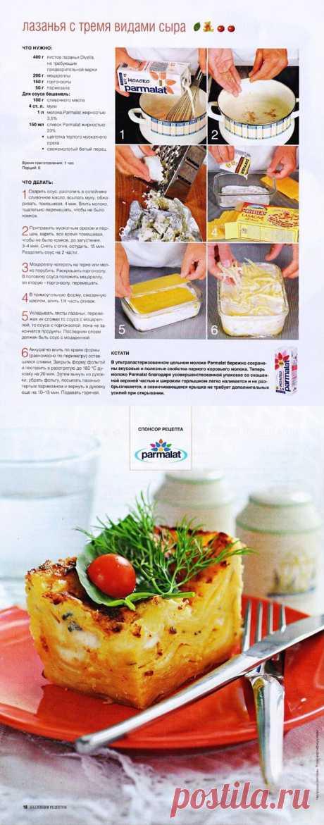 Лазанья с тремя видами сыра