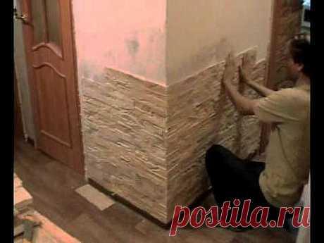 Укладка тонкого камня Zikam Stone в обычной квартире. - YouTube