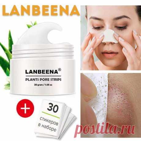 Lanbeena — это ещё одно решения избавления от черных точек на лице и прочей гадости. Она представляет из себя детокс-маску, имеющая натуральный состав.