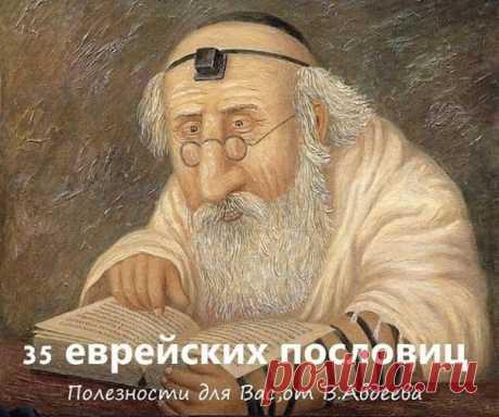 35 FINE JEWISH PROVERBS.