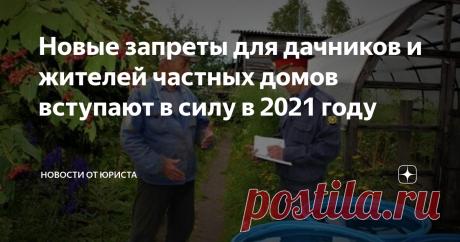 Новые запреты для дачников и жителей частных домов вступают в силу в 2021 году