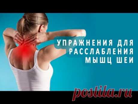 Los ejercicios para la debilitación de los músculos del cuello