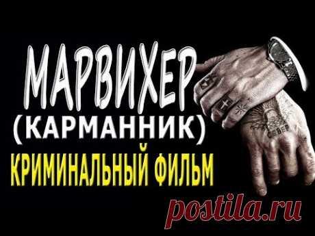 """ФИЛЬМ СУПЕР!!! СИЛЬНОЕ КИНО - """"МАРАВИХЕР"""" Русские боевики 2019 ПРЕМЬЕРА"""